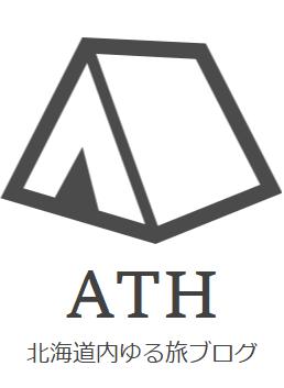 【北海道内ゆる旅ブログ】ATH